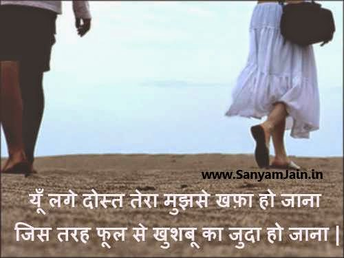Yun-Lage-Dost-Tera-Mujhse-hindi-Sad-Shayari-Picture
