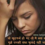Vo-Khudgarj-Ho-Gaye-To-Mein-Kya-Karu-Hindi-Sad-Shayari-Image