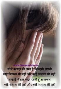 Hindi-Sad-Shayari-Images-Geele-kagaz-ki-tarah-hai-zindagi-apni