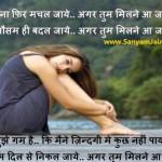 Hindi-Sad-Shayari-Tamanna-Phir-Machal-Jaye