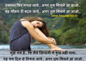 Hindi-Sad-Shayari-Tamanna-Phir-Machal-Jaye