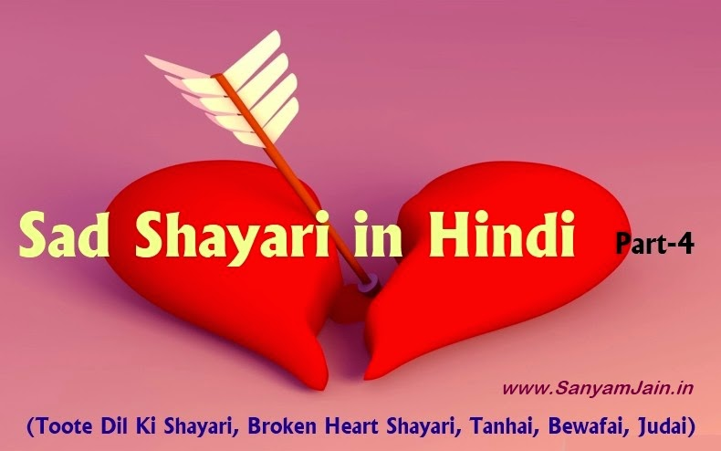 Sad Shayari - Hindi Text Shayari Collection