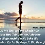 Aag-Dil-Me-Lagi-Jab-Wo-Khafa-Hue-Bewafa-Shayari-Wallpapers
