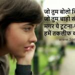 Jo-Tum-Bolo-Bikhar-Jayenge-Hindi-Sad-Shayari-Dil-Se