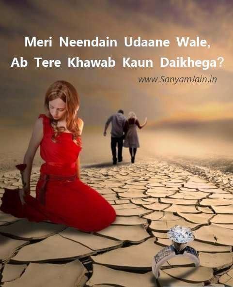 Dard Bhari Shayari Image Meri Neendain Udaane Wale Ab Tere Khawab