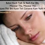 hindi-best-shayari-pictures-Bahut-Kuch-Tujh-Se-Barh-Kar-Bhi-Mayasar-Tha-Mayasar-Hai