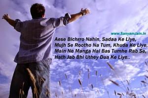 Aese-Bichrro-Nahin-Sadaa-Ke-Liye-dua-shayari-Wallpaper