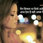 Chain-Milta-Tha-Jisko-Aake-Panah-Mein-Meri-Hindi-Sad-Shayari-Images