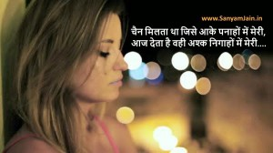 Chain-Milta-Tha-Jisko-Aake-Panah-Mein-Meri-Hindi-Sad-Shayari-Images