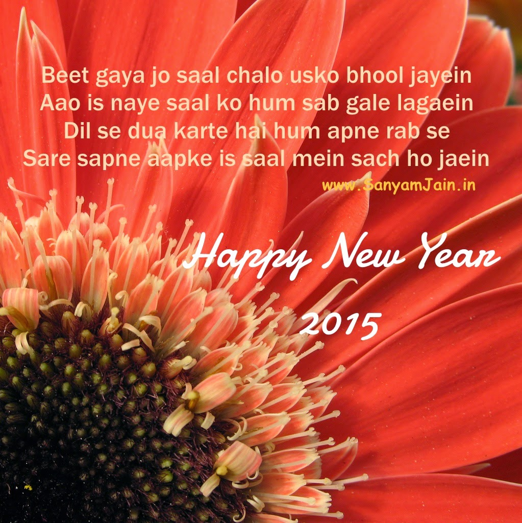 Happy New Year Shayari Wallpaper 2015