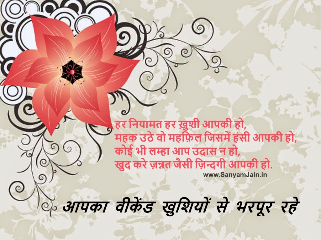 Happy-Weekend-In-Hindi-Font-With-Best-Wishes-Shayari