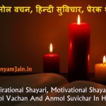 Inspirational-Shayari-SanyamJain-Part-2
