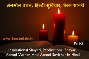 Inspirational-Shayari-SanyamJain-Part-2