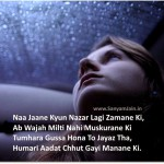 Naa-Jaane-Kyun-Nazar-Lagi-Zamane-Ki-Hindi-Shayari-Dard-Bhari-On-Picture