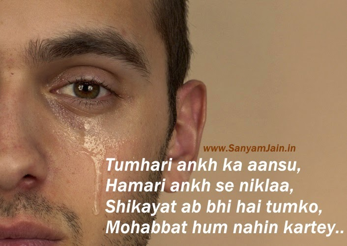 Heart Touching Shayari Picture, 4 Lines Sad Shayari Image: