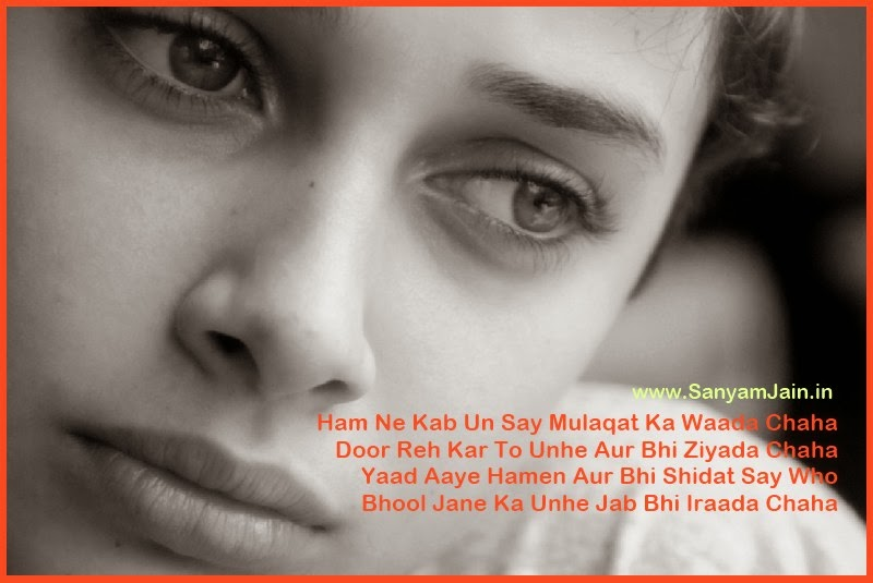 Very Heart Touching Shayari In Hindi, Missing Your Lover Shayari