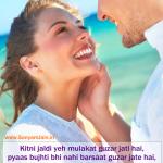 Hindi-Romantic-Shayari-Pictures-Kitni-jaldi-yeh-mulakat-guzar-jati-hai
