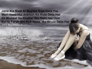 Jane-Kis-Baat-Ki-Mujhko-Saja-Deta-Hai-Sad-Girl-Shayari-On-Sea-Waves-Beach