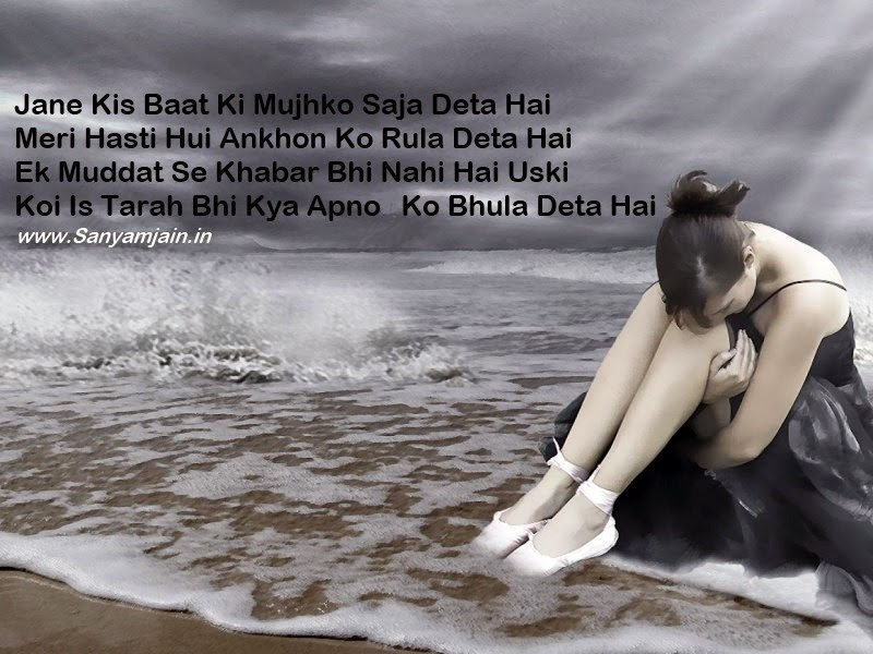 Awesome Shayari Pictures, Latest Shayari Wallpapers, New Shayari Images