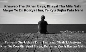 Khawab-Tha-Bhikar-Gaya-Very-Heart-Touching-Sad-Shayari-With-Picture
