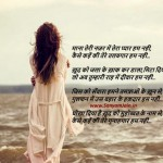 Mana-Teri-Najar-Mein-Tera-Pyar-Hum-Nahi-BollyWood-Sad-Song-On-Wallpapers