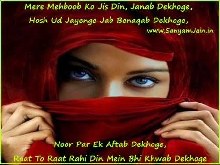 Appreciation - Tareef Shayari - Beautiful Girl Picture In Naqab