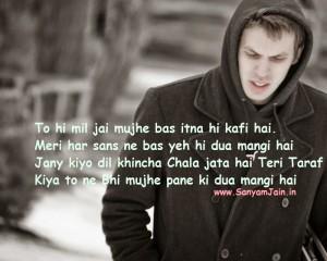 To-hi-mil-jai-mujhe-bas-itna-hi-kafi-hai-Hindi-Sad-Shayari-Dil-Se
