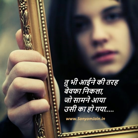 Bewafa Shayari Picture In Hindi Font – Tu Bhi Aaine Ki Tarah Bewafa ...