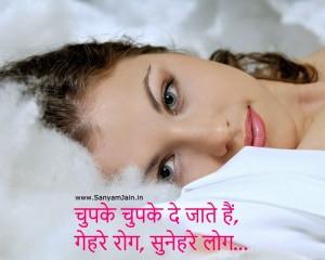 chupke-chupke-de-jaate-hai-Hindi-Sad-Shayari-Pictures-Sanyam-Jain