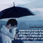 mohabbat-ko-had-se-gujar-to-jane-do-SanyamJain-Very-Sad-Shayari-Pictures