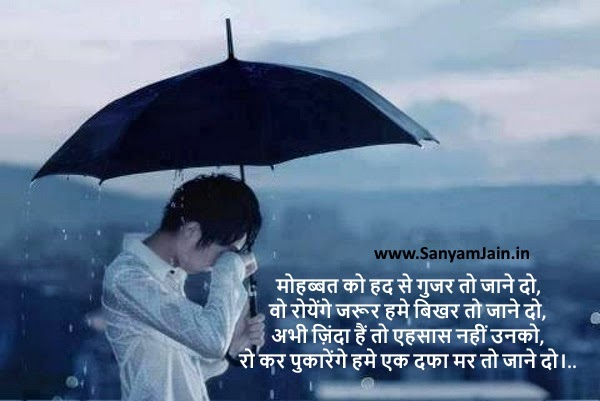 4 line heart touching shayari in hindi -  sad shayari with picture for facebook
