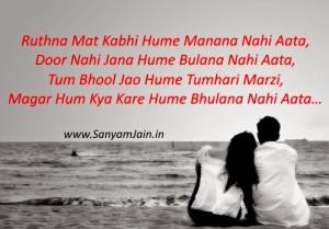 Ruthna-Mat-Kabhi-Hume-Manana-Nahi-Aata-Beautiful-Romantic-Shayari-Picture-SanyamJain