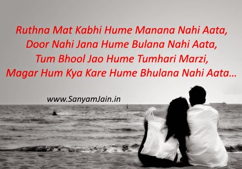 Very Toching Romantic Sher O Shayari On Images - Lovely Shayari Pictures