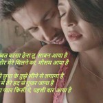 Mohabbat-Barsa-dena-tu-sawan-aaya-very-romantic-bollywood-Shayari-Song-Picture