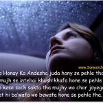 Juda-Honay-Ka-Andesha-juda-hony-se-pehle-tha-Very-Sad-Shayari-Wallpaper-In-Hindi