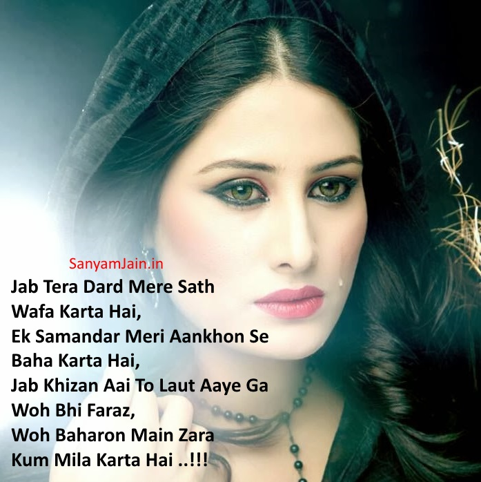 Jab Tera Dard Mere Sath Wafa Karta Hai - hindi shayari dil se - sanyamjain - best sad shayri by broken heart girlfriend