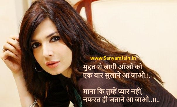 Muddat Se Se Jaagi Aankon Ko - Very Sad Missing You Shayari Wallpaper - Sad Shayri Picture