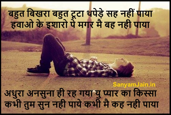 Very Very Sad Hindi Shayari Wallpaper Bahut Bikhra Bahut Toota