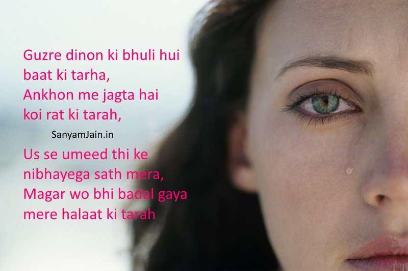 Guzre dinon ki bhuli hui baat ki tarha- Hindi Sad Shayari Pictures-Crying Girl For Boyfriend