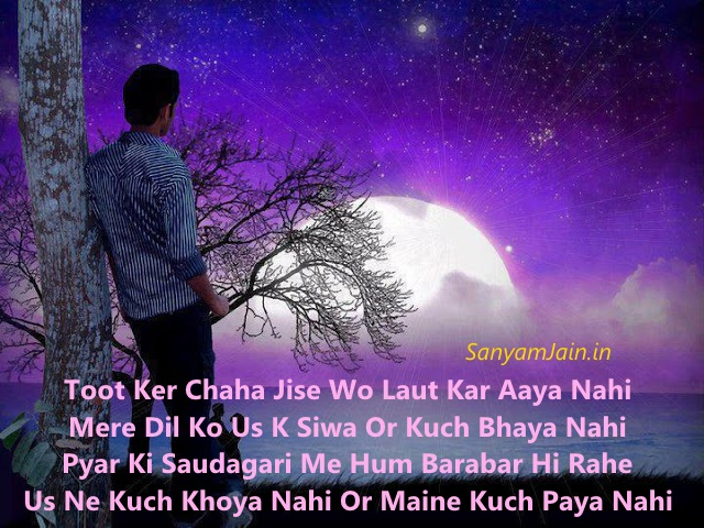 Toot Ker Chaha Jise Wo Laut Kar Aaya Nahi - Pyaar Shayari Very Sad Heart Touching Hindi  - Hindi Love Poetry Wallpaper