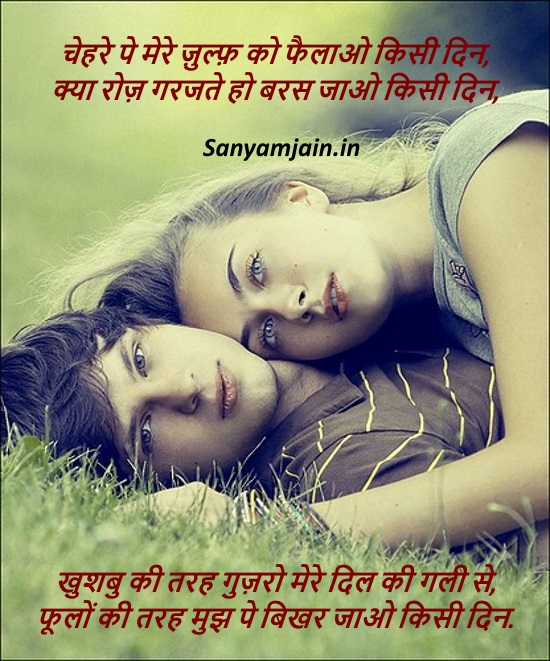 Most Romantic Love Shayri Picture For Her (Girl Friend or Wife)