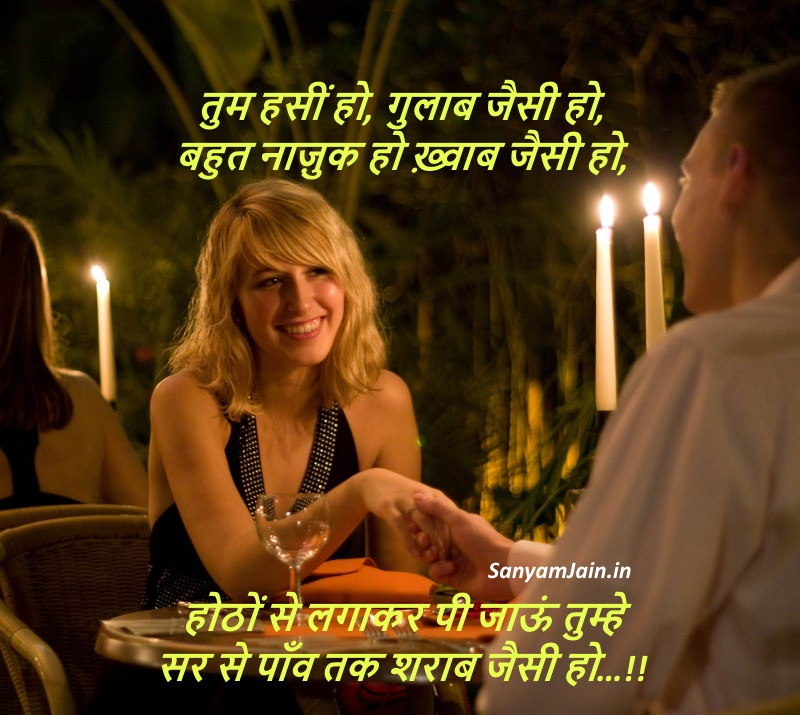 Sharaab Shayari Love Shayari Romantic Shayari Couple Hindi Poetry Wallpaper