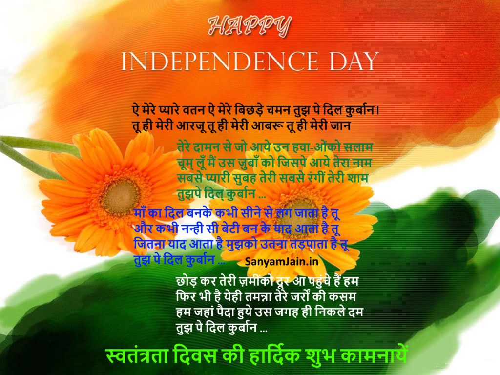 Independence Day Shayari In Hindi - Azadi Par Hindi Bollywood Song On Beautiful Indian Flag Wallpaper