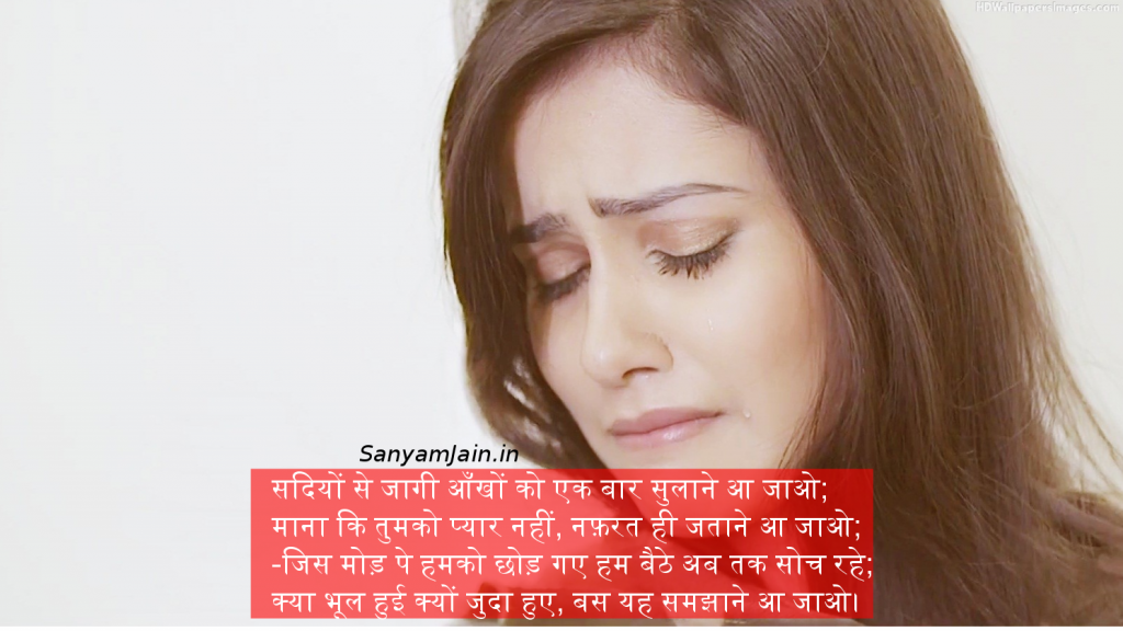 Most Heart Touching Sad Sher O Shayari Wallpaper In Hindi Font ...