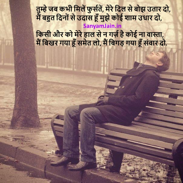 Dard Bhari Hindi Poetry - Sher O Shayri Wallpaper On Sad Boy Wallpaper