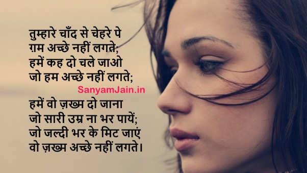 Romantic Hindi Shayari Picture In Sad Mood By Boyfriend To