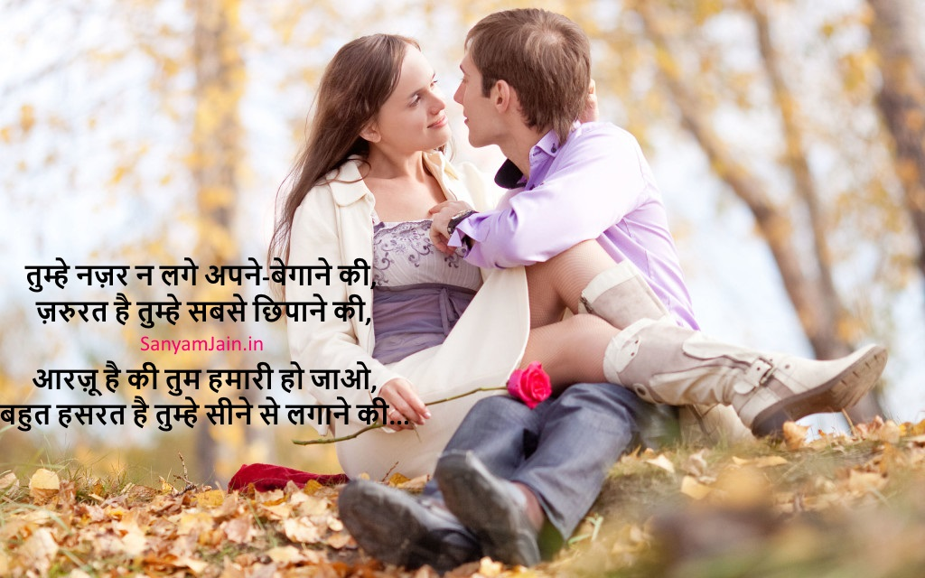 Love Shayari Pics - Romantic Sher O Shayari - Romantic Poetry Image Prosposing to GF