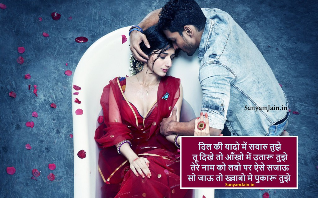 Very Romantic Hindi Shayari Picture - Valentine Day Hindi Poetry Wallpaper