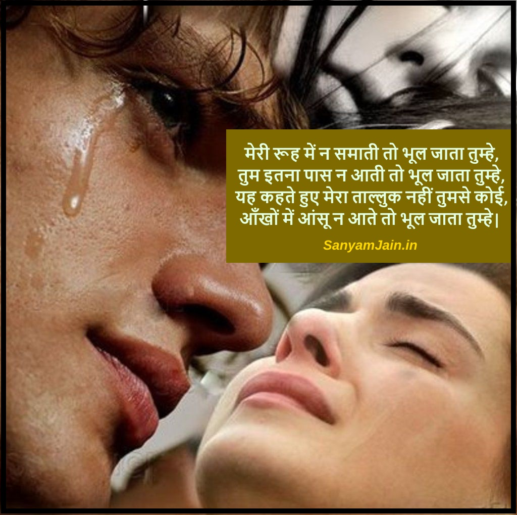 Aanshu Dard Bhoolna Sad Dard Bhari Crying Rona Hindi Poetry Shayari Picture