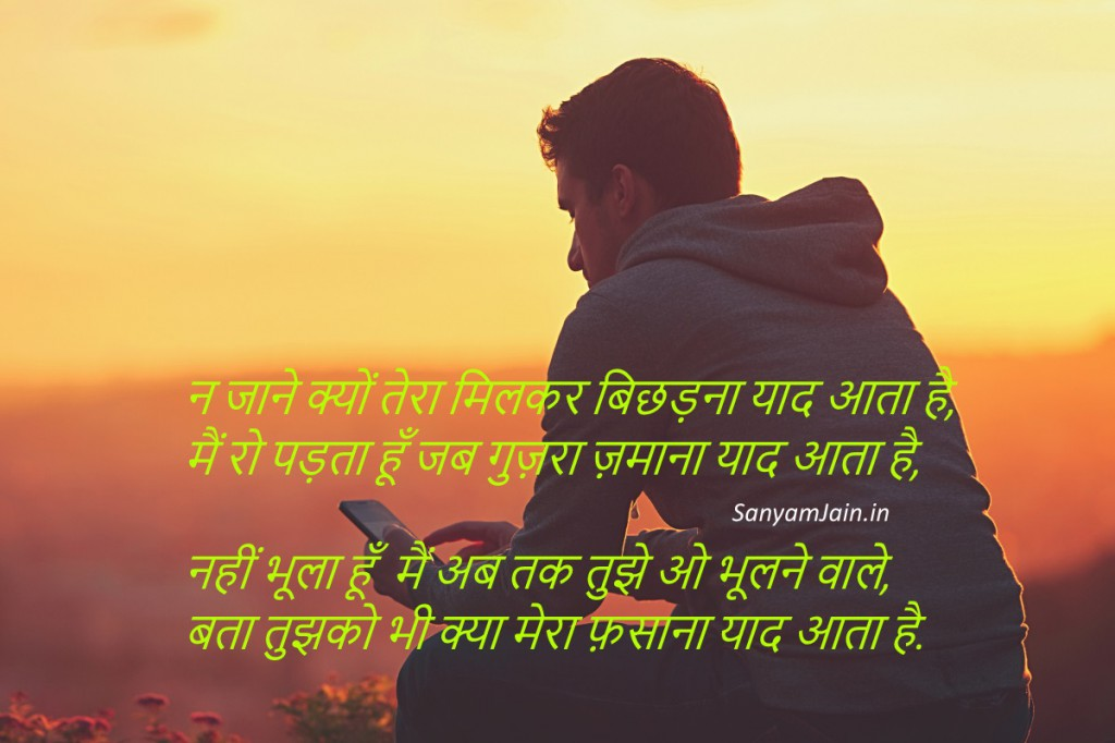 Dard bhari Shayari Picture judai ke baad - after breakup when missing someone image shayari